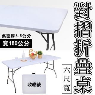 【美佳居】寬180公分(桌厚3.5公分)對疊折疊桌/露營桌/餐桌/書桌/電腦桌/工作桌/拜拜桌(象牙白色)