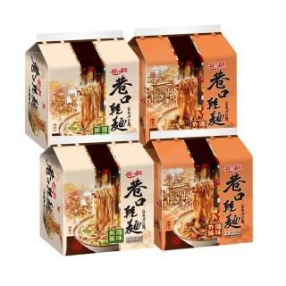 【統一麵】巷口乾麵好吃雙醬4件組(麻醬+炸醬)