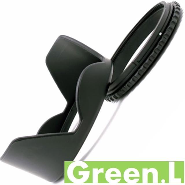 【Green.L】可反扣2件式遮光罩55mm