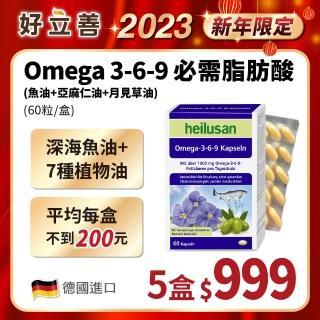 【德國 好立善】Omega 3-6-9 必需脂肪酸 魚油+亞麻仁油+月見草油 五入組(60粒*5)