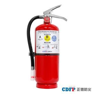 【正德防火】10型蓄壓式ABC乾粉滅火器(一般型)