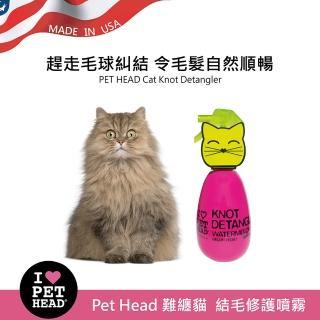 【Pet Head】難纏貓結毛修護噴霧180ml(趕走毛球糾結 讓毛髮自然順暢)