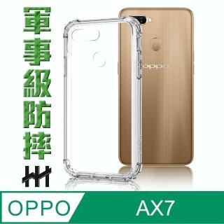 【HH】軍事防摔手機殼系列 OPPO AX7 -6.2吋(HPC-MDOPAX7)