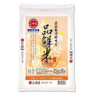 【三好米】品鮮米(12kg大包裝)/