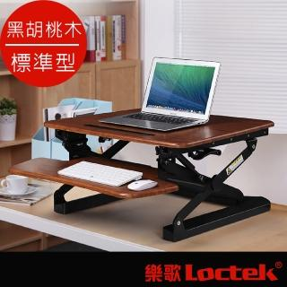 【樂歌Loctek】人體工學 坐立交替工作台 M1S黑胡桃木