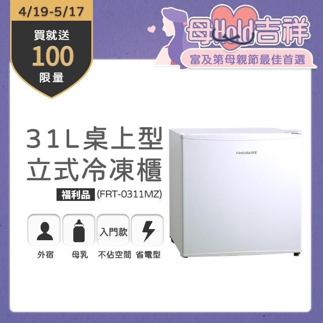 【4/13-5/11送100mo幣★Frigidaire富及第】31L桌上型立式冷凍櫃(福利品)/