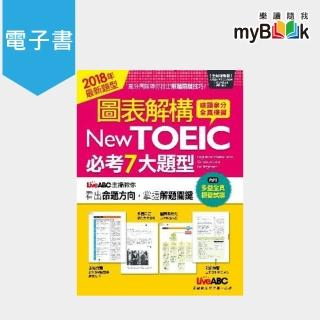 【myBook】圖表解構New TOEIC必考7大題型 有聲版(電子書)
