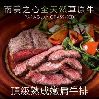 【豪鮮牛肉】全天然草原牛嫩肩牛排6片(100G+-10%/片)