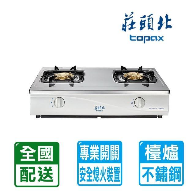 【買就送吹風機-莊頭北】不銹鋼面板銅蓋爐頭傳統式安全瓦斯爐(TG-6001T