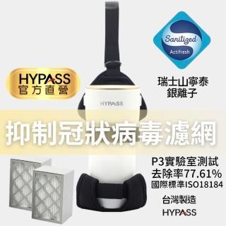 【HYPASS海帕斯】全新2代車用空氣瓶子單組小全配(車用空氣清淨機2代*1+魚骨頭*1+濾網2片)
