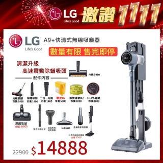 【11/1-11/30指定品買就送$1111mo幣-LG