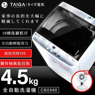 【MOMO獨家專賣★日本TAIGA】4.5KG 全自動迷你單槽洗衣機(加碼送 瞬熱式暖房機)