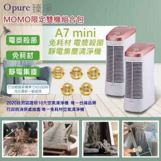 【Opure 臻淨】A7免耗材靜電集塵電漿抑菌DC直流節能空氣清淨機(★加碼送思特移動式水冷扇★)