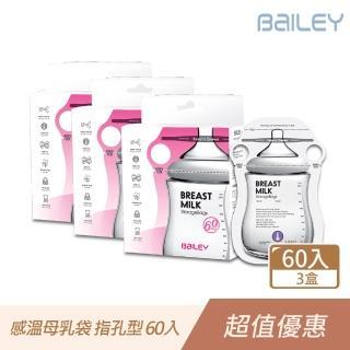 【韓國BAILEY貝睿】感溫母乳袋 指孔型60入 3盒(母乳儲存袋 母乳保鮮袋 母乳冷凍)