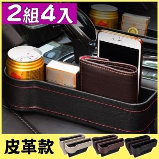 【新錸家居】皮革款2組_汽車車用皮革塑料椅縫置物盒(收納雜物/充電小孔/飲料放置)