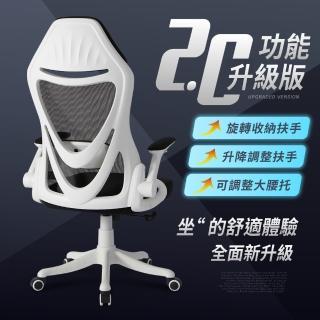 【IDEA】帝克斯生活精密人體工學電腦椅/辦公椅(90度旋轉扶手)