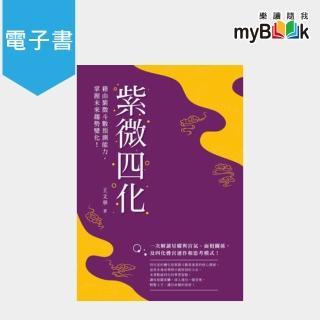 【myBook】紫微四化:藉由紫微斗數預測能力 掌握未來趨勢變化!(電子書)