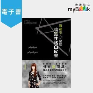 【myBook】薇薇安12星座暗黑性格白皮書(電子書)