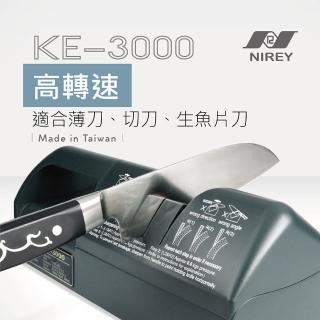 【NIREY 耐銳】高轉速電動磨刀機 KE-3000(※轉速快 扭力小 更能保護刀具※)