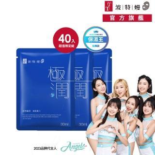 【TT波特嫚】極潤水光保濕面膜(40片)