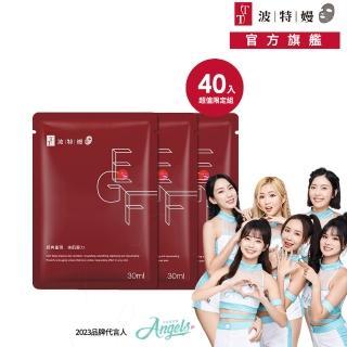 【TT波特嫚】EGF賦活修護面膜(40片)
