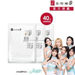 【TT波特嫚】淨無瑕亮采煥白面膜(40片)