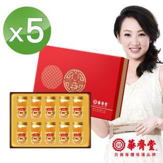 【華齊堂】蜂王乳金絲燕窩晶露(5盒)