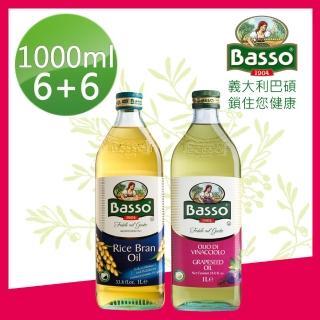 【BASSO巴碩】義大利好油組 純天然玄米油1公升6入+純天然葡萄籽油1公升6入(義大利高溫烹調組)