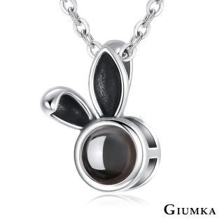 【GIUMKA】純銀項鍊 記憶項鍊系列 可愛小兔 100種語言我愛你投影項鍊 情人節 禮物 MNS08151(銀色)