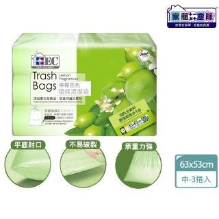 【家簡塵除】檸檬香氛環保清潔袋中(500g3入)