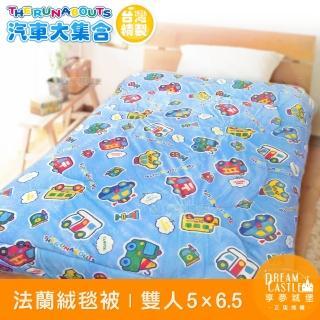 【享夢城堡】法蘭絨暖暖毯被150x195cm(小汽車 汽車大集合-藍)