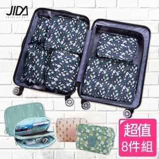 【JIDA】高質感280T防水旅行收納8件組(收納6件套+化妝包+護照包)