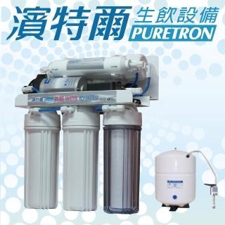 標準五道 RO逆滲透純水機 附LF認證無鉛龍頭(RO純水機)
