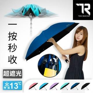 【TDN】收的妙降溫黑膠反向折傘 抗UV秒收傘(晴雨傘自動收傘B7488)