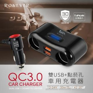 【RONEVER】PE010 QC3.0雙USB車用充電器
