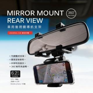 【RONEVER】PD014 車用後視鏡導航支架(導航支架)