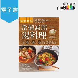 【myBook】低醣餐桌