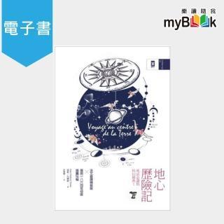 【myBook】地心歷險記:法文直譯精裝全譯本|復刻1864年初版插圖56幅(電子書)
