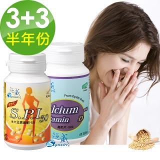 【Supwin 超威】單方大豆異黃酮3瓶180顆+超威三效高鈣片+D3/60共180錠(共半年份)