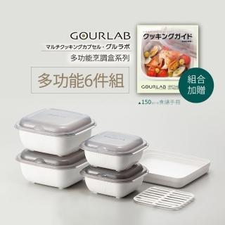 【日本GOURLAB】日本銷售冠軍 GOURLAB 多功能烹調盒 保鮮盒系列 - 多功能六件組  附食譜(保鮮盒 烹調盒)