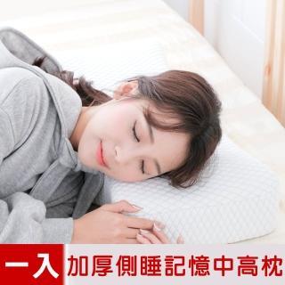 【米夢家居】加厚12cm側睡護肩仰睡止鼾-工學灌模記憶中高枕(密度60-一入)