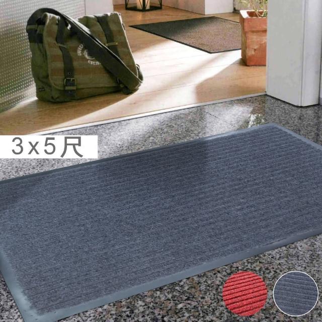 【范登伯格】條紋吸水刮泥門墊-共兩色(90x150cm)/