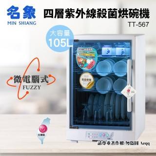 【MIN SHIANG 名象】四層全機不鏽鋼紫外線殺菌烘碗機(TT-567)