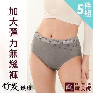【SHIANEY 席艾妮】女性 超彈力 中大尺碼高腰加大無縫竹炭 三角內褲 吸濕排汗 台灣製造(五件組)