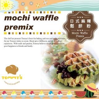 【Tommy's烘焙】日式麻糬鬆餅粉600g