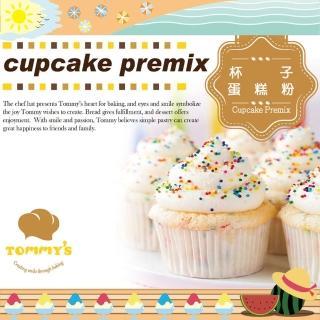 【Tommy's烘焙】杯子蛋糕粉600G(杯子蛋糕)