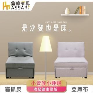 【ASSARI】莫尼台塑南亞貓抓皮單人貴妃沙發床(加碼贈躺靠枕)