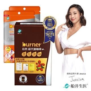 【burner 船井倍熱】超代謝咖啡輕卡體驗組(快速)
