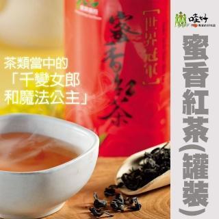 【哇好米】蜜香紅茶 80g-罐(2罐一組)