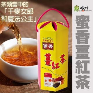 【哇好米】蜜香薑紅茶 500g-盒(2盒一組)